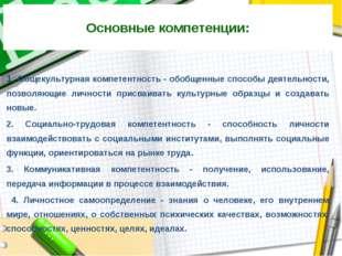 1. Общекультурная компетентность - обобщенные способы деятельности, позволяющ