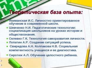 Якиманская И.С. Личностно ориентированное обучение в современной школе. Шевче