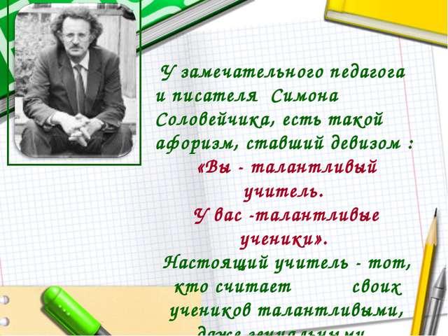 У замечательного педагога и писателя Симона Соловейчика, есть такой афоризм,...