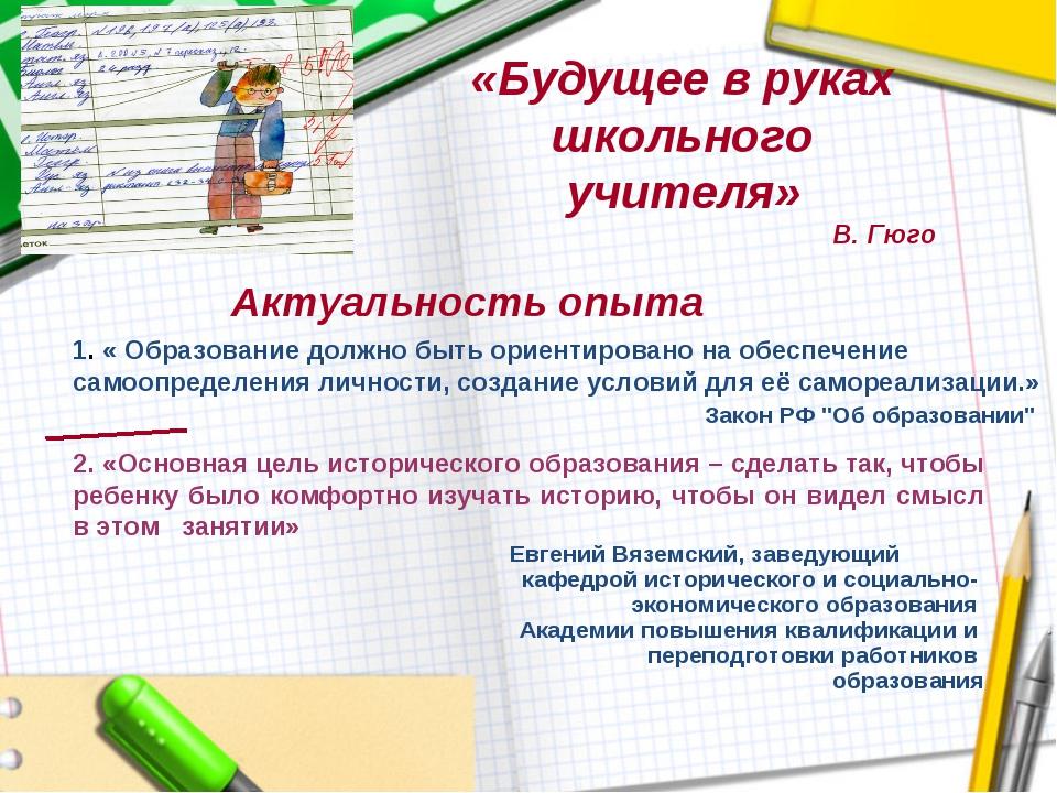 «Будущее в руках школьного учителя» В. Гюго Актуальность опыта 1. « Образован...