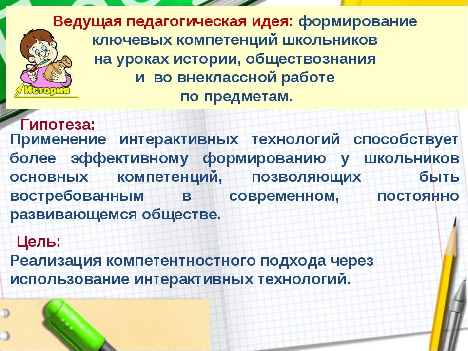 Ведущая педагогическая идея: формирование ключевых компетенций школьников на...