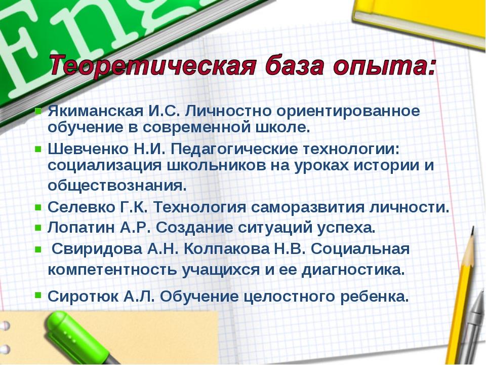 Якиманская И.С. Личностно ориентированное обучение в современной школе. Шевче...