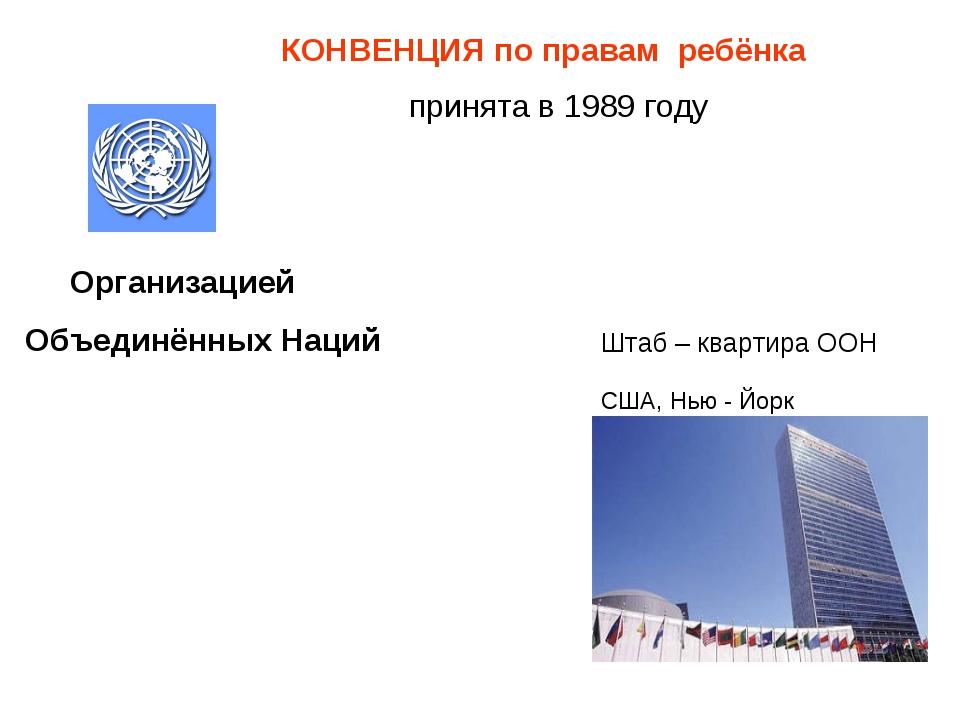 Организацией Объединённых Наций Штаб – квартира ООН США, Нью - Йорк КОНВЕНЦИ...