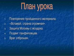 Повторение пройденного материала. «Вставай, страна огромная». Защита Москвы с