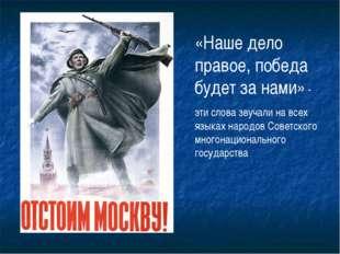 «Наше дело правое, победа будет за нами» - эти слова звучали на всех языках н