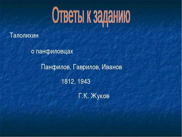 Талолихин о панфиловцах Панфилов, Гаврилов, Иванов 1812, 1943 Г.К. Жуков