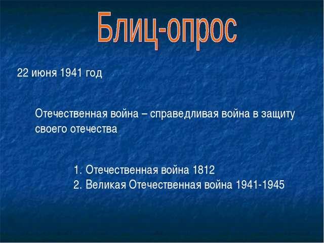 22 июня 1941 год Отечественная война – справедливая война в защиту своего оте...