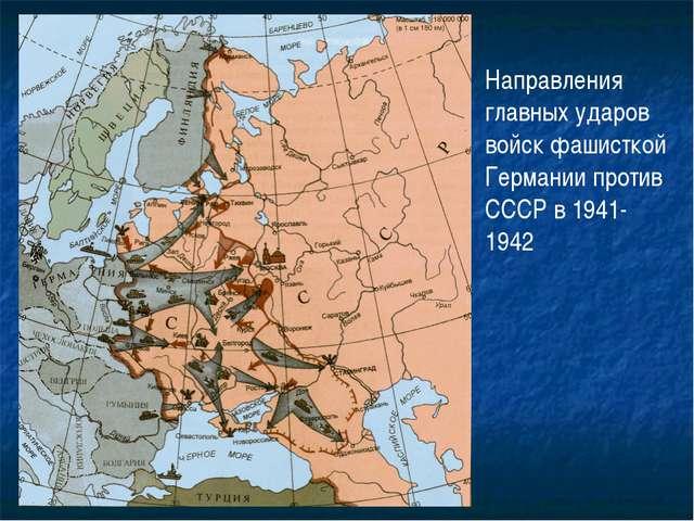 Направления главных ударов войск фашисткой Германии против СССР в 1941-1942