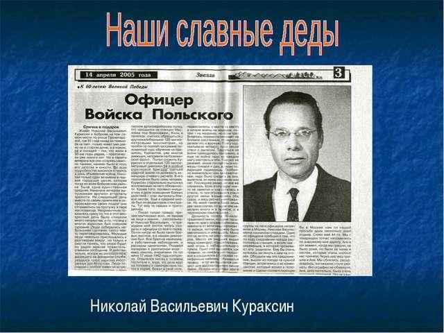 Николай Васильевич Кураксин