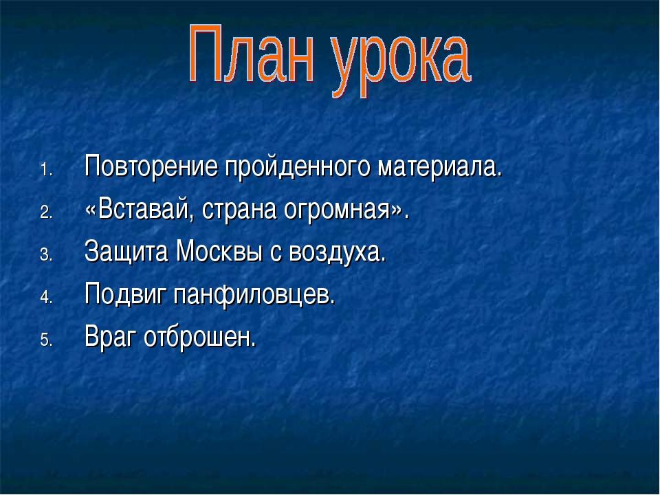 Повторение пройденного материала. «Вставай, страна огромная». Защита Москвы с...