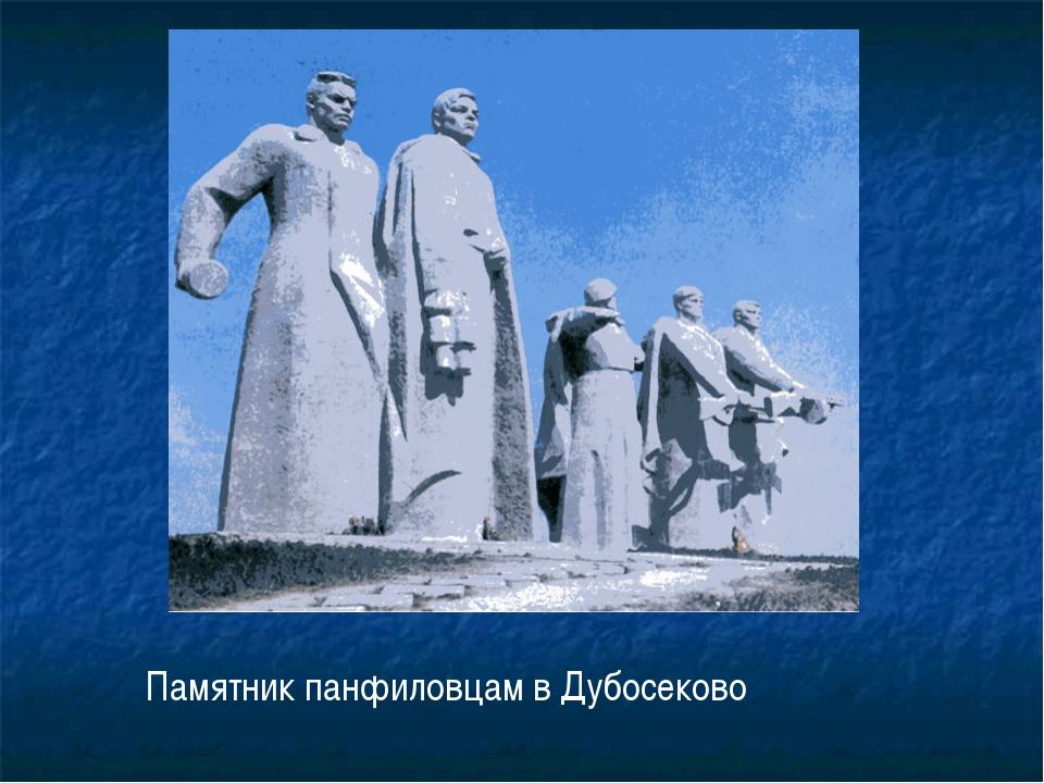 Памятник панфиловцам в Дубосеково