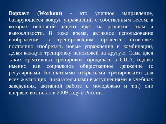 Воркаут (Workout) - это уличное направление, базирующееся вокруг упражнений...