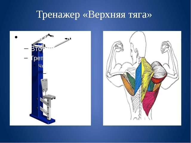 Тренажер «Верхняя тяга»