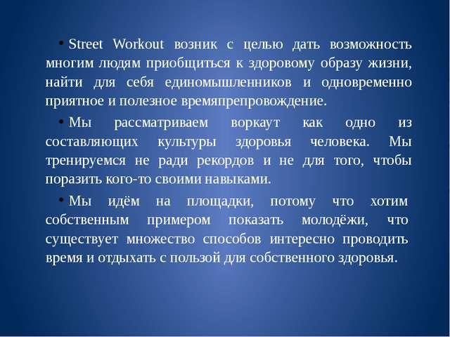 Street Workout возник с целью дать возможность многим людям приобщиться к здо...