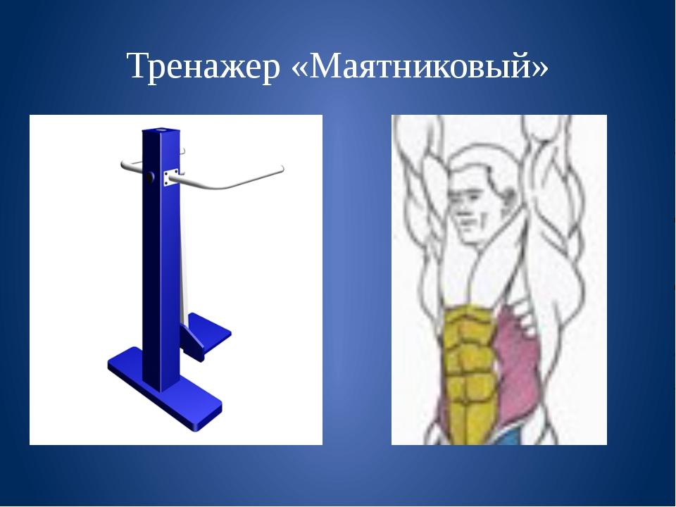 Тренажер «Маятниковый»