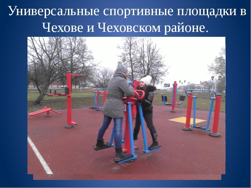 Универсальные спортивные площадки в Чехове и Чеховском районе.