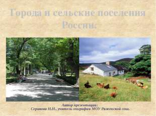 Города и сельские поселения России. Автор презентации: Серикова Н.Н., учител