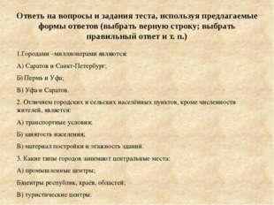 Домашнее задание 1) &56-57 или &49-50(учебник А.И.Алексеева «География России