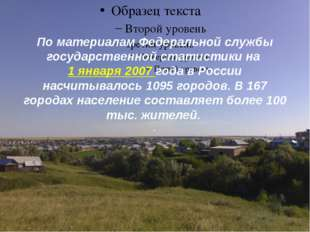 По материалам Федеральной службы государственной статистики на 1 января 2007
