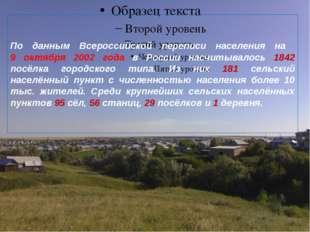 По данным Всероссийской переписи населения на 9 октября 2002 года в России на