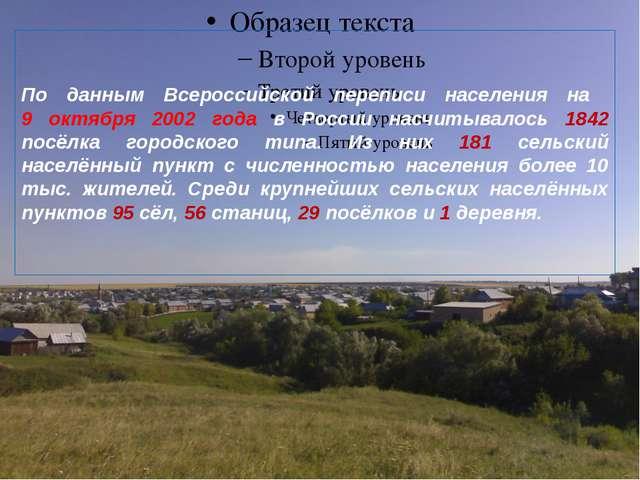 По данным Всероссийской переписи населения на 9 октября 2002 года в России на...