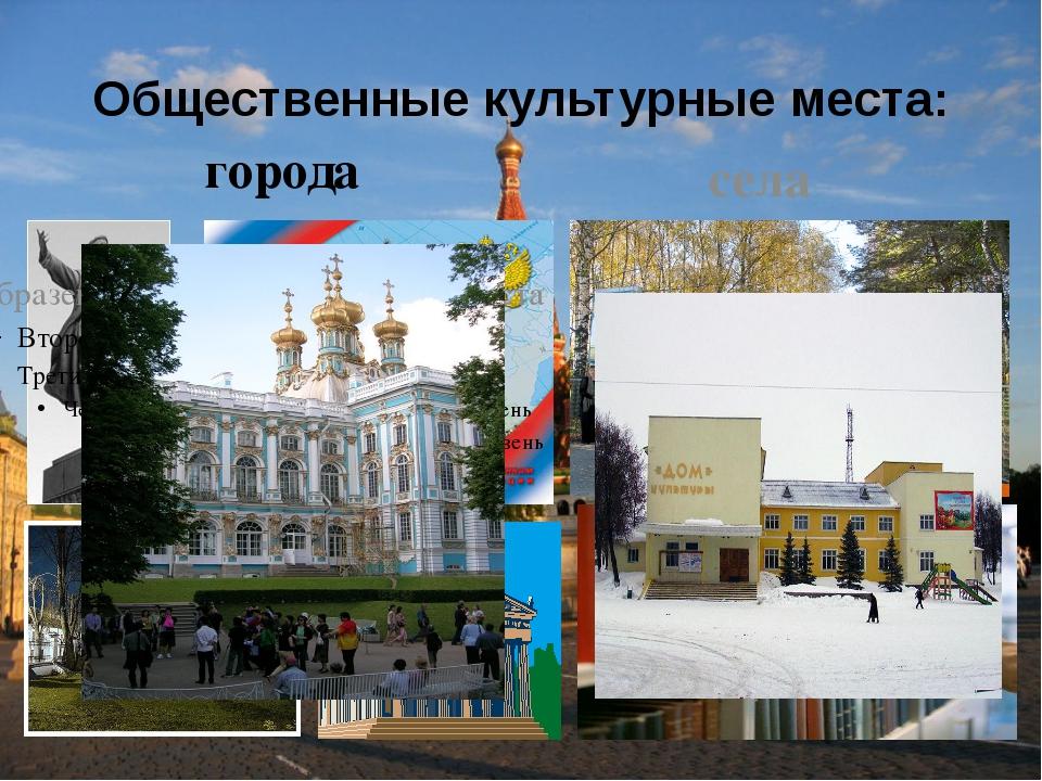 Общественные культурные места: города села