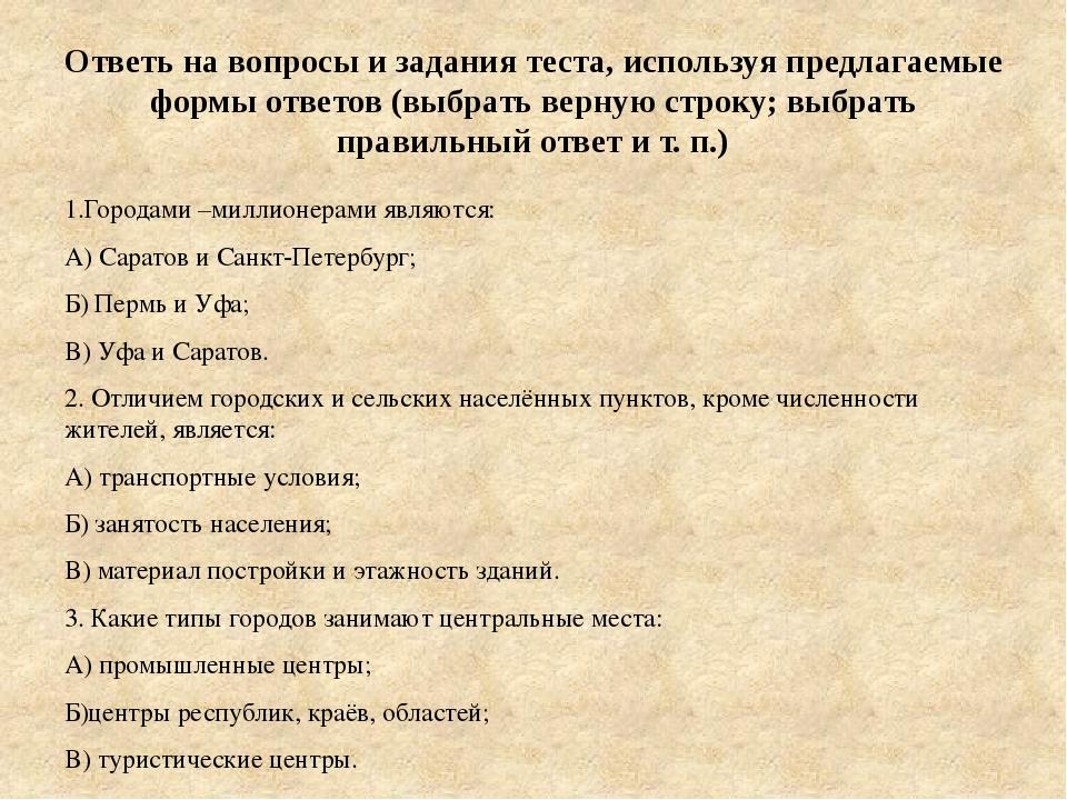 Домашнее задание 1) &56-57 или &49-50(учебник А.И.Алексеева «География России...