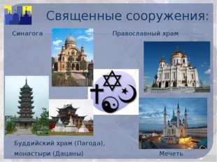 Священные сооружения: Синагога Православный храм  Буддийский храм (Пагода),