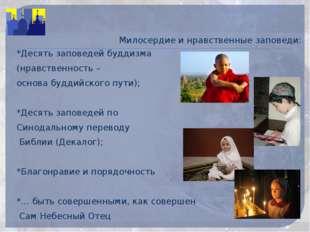 Милосердие и нравственные заповеди: *Десять заповедей буддизма (нравственност