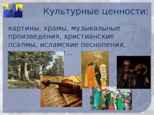 Культурные ценности: картины, храмы, музыкальные произведения, христианские п