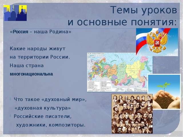 Темы уроков и основные понятия: «Россия – наша Родина» Какие народы живут на...