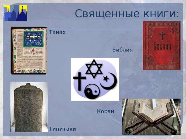 Священные книги: Танах Библия Коран Типитаки