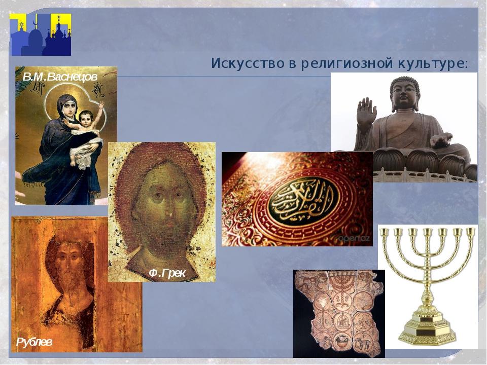 Искусство в религиозной культуре: В.М.Васнецов Ф.Грек Рублев