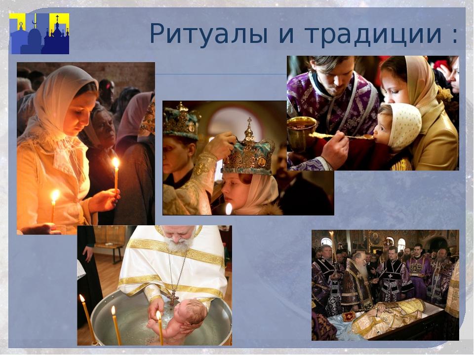 Ритуалы и традиции :
