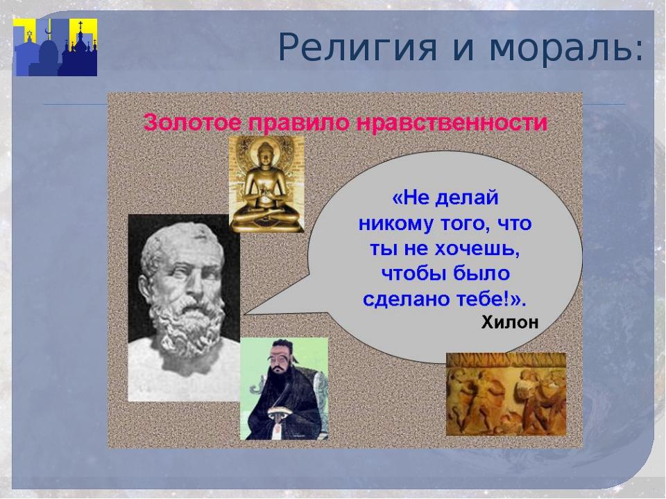Религия и мораль:
