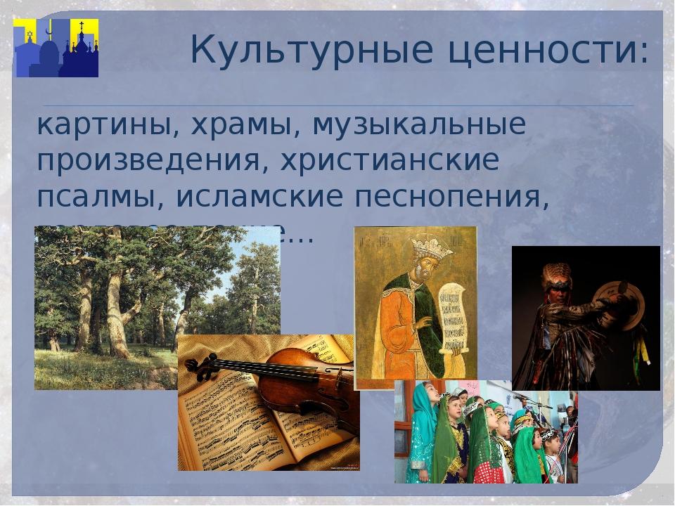 Культурные ценности: картины, храмы, музыкальные произведения, христианские п...