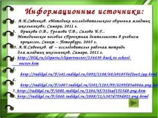 Информационные источники: А.И.Савенков. «Методика исследовательского обучени