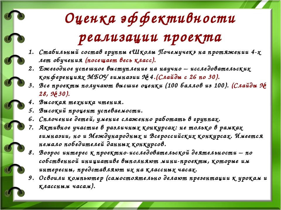 Оценка эффективности реализации проекта Стабильный состав группы «Школы Почем...