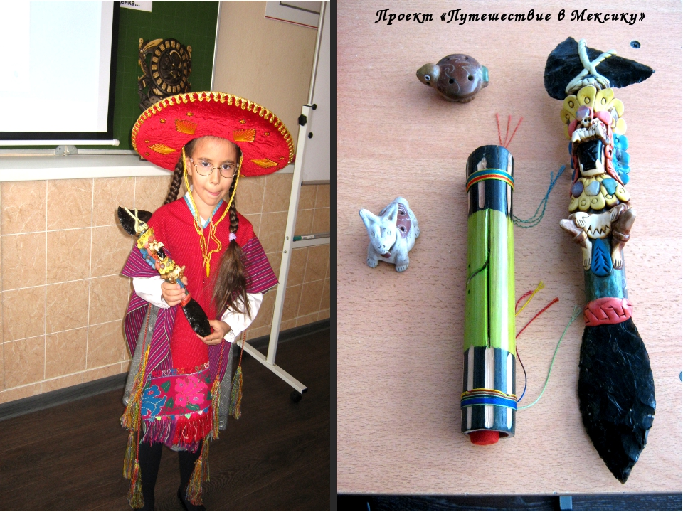 Проект «Путешествие в Мексику»