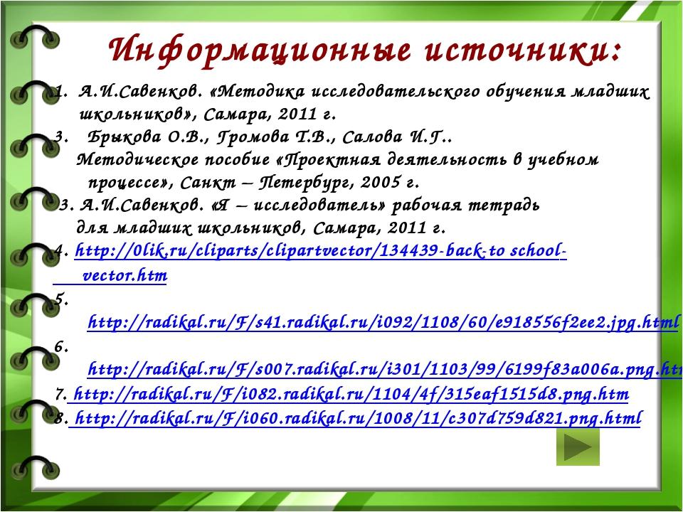 Информационные источники: А.И.Савенков. «Методика исследовательского обучени...