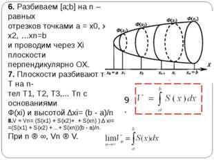 6. Разбиваем [a;b] на n – равных отрезков точками а = х0, х1, х2, …хn=b и про