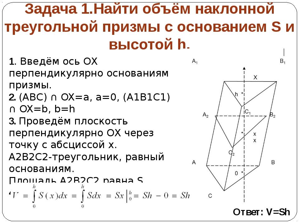 Задача 1.Найти объём наклонной треугольной призмы с основанием S и высотой h....
