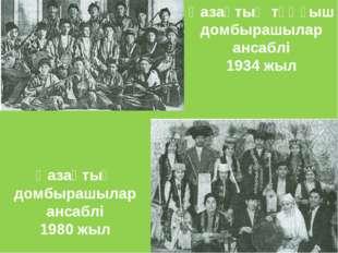Қазақтың тұңғыш домбырашылар ансаблі 1934 жыл Қазақтың домбырашылар ансаблі 1