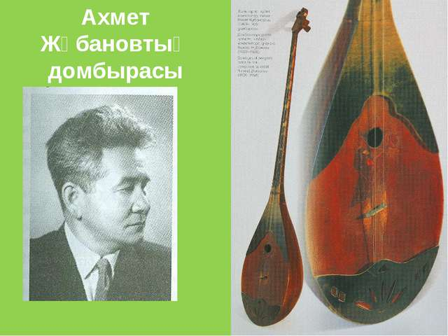 Ахмет Жұбановтың домбырасы
