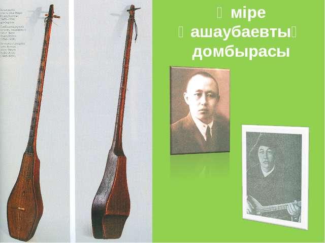 Әміре Қашаубаевтың домбырасы
