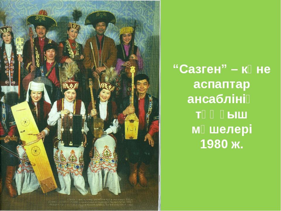 """""""Сазген"""" – көне аспаптар ансаблінің тұңғыш мүшелері 1980 ж."""