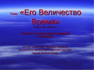 Тема: «Его Величество Время» Творческое название: «Секреты подчинения времени