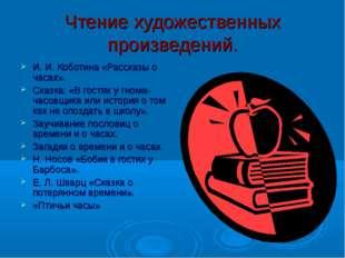 Чтение художественных произведений. И. И. Коботина «Рассказы о часах». Сказка