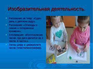 Изобразительная деятельность. Рисование на тему: «Один день в детском саду».