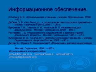 Информационное обеспечение. Коботина И. И. «Дошкольникам о технике» - Москва:
